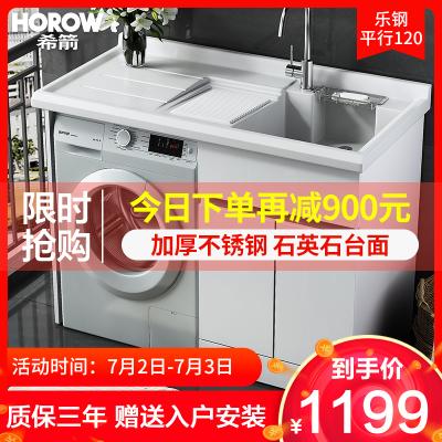 希箭HOROW 洗衣機柜滾筒洗衣機柜不銹鋼靠墻式北歐百搭浴室柜組合衛浴家具