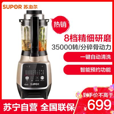 蘇泊爾(SUPOR)破壁料理機破壁SP815S-1000 靜音破壁家用智能預約加熱榨汁機豆漿機絞肉機果汁機攪拌機