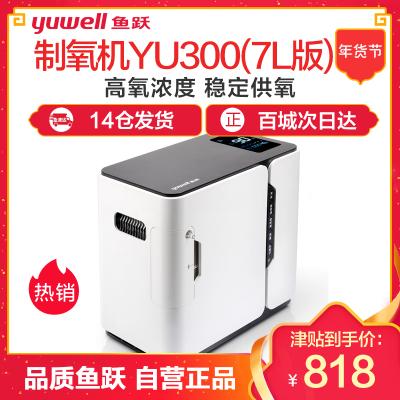 鱼跃(YUWELL) 制氧机YU300 老人孕妇学生家庭保健吸氧机氧气机