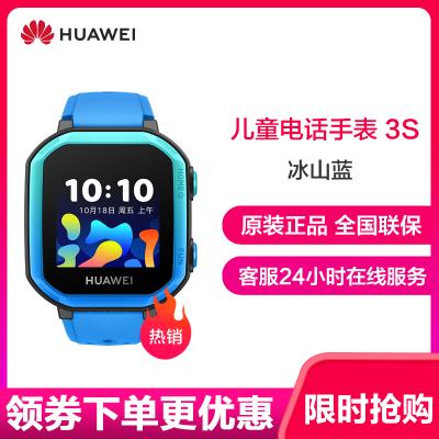 華為(HUAWEI)華為兒童手表3S 智能手表 冰山藍 智能防水+學生定位電話+兒童安全家長監測+藍牙手表觸摸屏