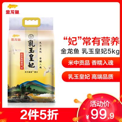 金龍魚 乳玉皇妃稻香貢米 5kg袋裝 東北大米