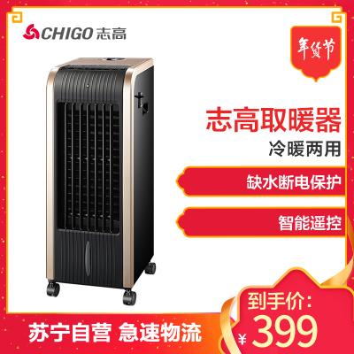 志高(CHIGO)空调扇 FSE-12N冷暖空调扇遥控L5N金色