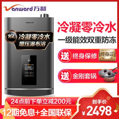 萬和(Vanward)燃氣熱水器 16升零冷水燃氣熱水器16升熱水器天然氣冷凝式恒溫一級能效JSLQ27-LS5W16