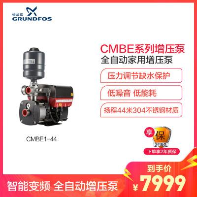 【原裝進口】丹麥格蘭富水泵智能不銹鋼變頻增壓泵全自動加壓泵CMBE1-44 自動調節水壓高揚程低噪音低能耗