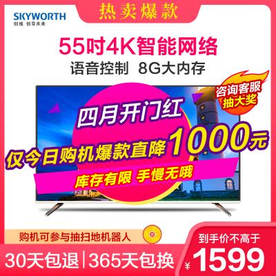 創維(SKYWORTH)55M7S 55英寸 4K超高清 智能語音平板液晶電視機 影院級音效性價比機皇
