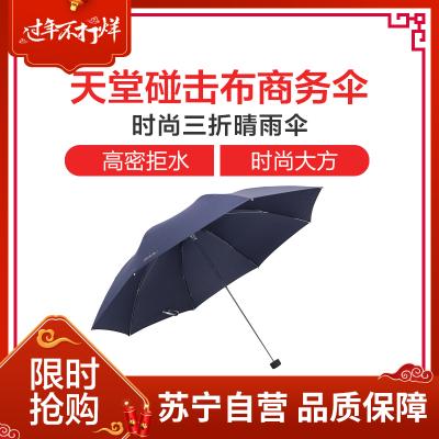天堂 307E碰击布三折商务伞晴雨伞