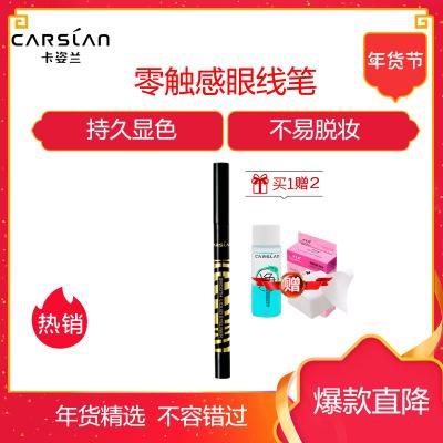 卡姿兰(CARSLAN) 大眼睛零触感眼线笔0.55g防水防汗持久不易晕染 软头细眼线液笔
