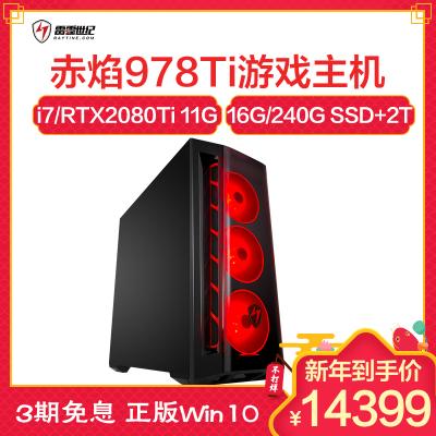 雷霆世纪 (RAYTINE) 赤焰Fire 978Ti游戏台式电脑主机(i7-9700K RTX2080Ti 11G光追显卡 16G高频 2T+240G SSD Win10)