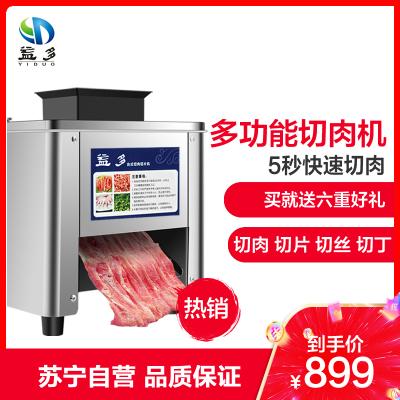 益多 商用多功能切肉機不銹鋼全自動切絲機切片機切菜機家用電動絞肉機