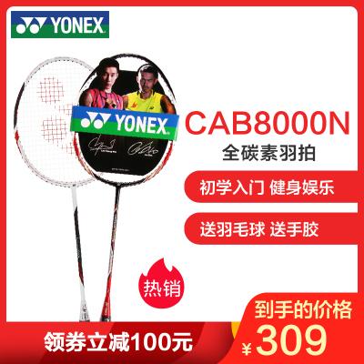 尤尼克斯YONEX羽毛球拍CAB8000N对拍控球型B4000两支装对拍已穿线业余初级训练对打情侣学生初中级球友颜色随机