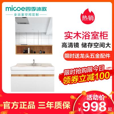 MICOE四季沐歌實木浴室柜現代簡約衛浴家具柜掛墻式洗手臺盆組合柜簡約