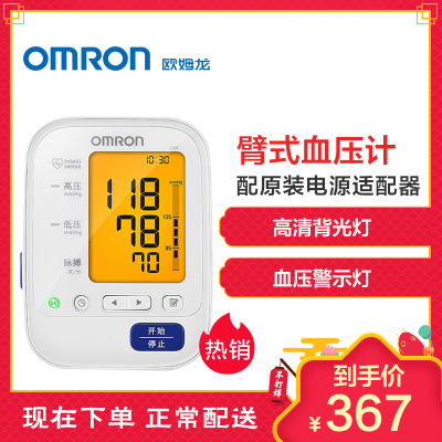 欧姆龙(OMRON)电子血压计 U30 上臂式家用智能加压全自动测量血压仪 老人家用测量仪器 高血压报警