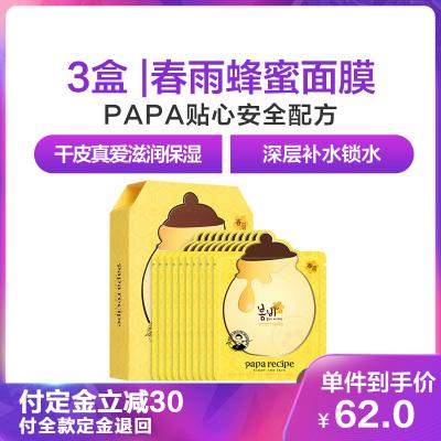 3盒 | papa recipe 春雨 蜂蜜 滋潤補水 面膜 10片/盒