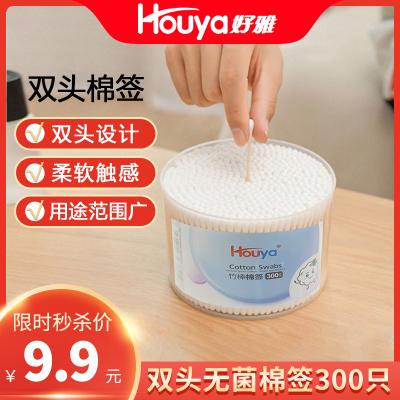 【300支】HOUYA 棉簽 棉簽盒清潔神器雙頭無菌棉簽棉棒化妝棉家用兒童棉簽