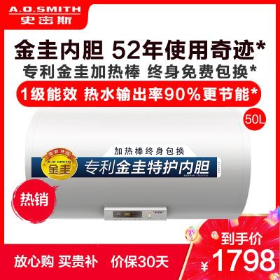AO史密斯热水器 电热水器50升50X0 1级能效 速热节能 家用洗澡储水式 自营50L 性价比老款 多功率速热