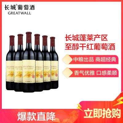 長城煙臺蓬萊產區紅酒至醇干紅葡萄酒750ml*6整箱