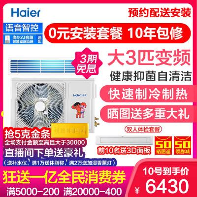 【熱賣】海爾Haier大3匹風管機一拖一變頻自清潔家用客廳中央空調KFRD-72NW/34FDA22(變頻星)三菱電機