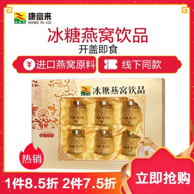 康富来 即食冰糖燕窝礼盒装 70ml*6瓶 传统滋补 营养健康 女人孕妇营养滋补品