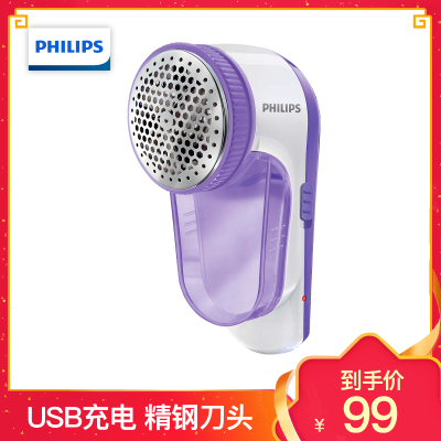 飞利浦(Philips) 毛球修剪器 毛衣去球机 剃毛器衣服 打毛器刮毛机 GC027 充电式 紫色