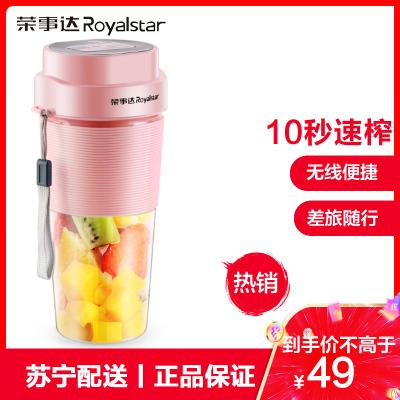 榮事達(Royalstar)RZ-58V1 榨汁機 運動果汁機 無線便攜 隨行杯 搖搖杯學生迷你料理機