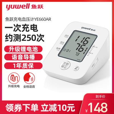 魚躍電子血壓計充電YE660AR臂式高精準語音血壓測量儀家用高血壓測壓儀