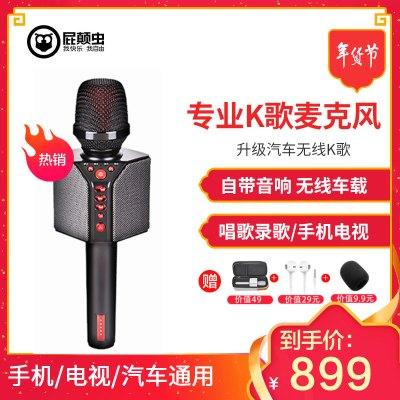 屁颠虫(HIFIER)G30歌者盟 手机电视无线K歌 蓝牙话筒音响一体便携掌上KTV家用电视 3.5 接口