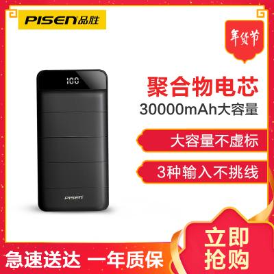 品胜大容量充电宝30000毫安移动电源 聚合物电芯 Lightning苹果Type-C安卓接口输入 双口输出 黑色