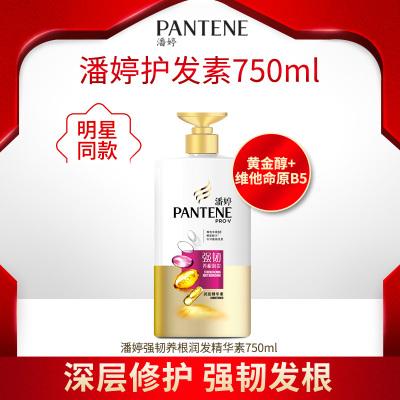 潘婷氨基酸护发素强韧养根润发修护润发精华素750ml 新老包装随机发货