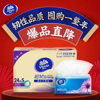维达(Vinda) 抽纸 超韧三层130抽*24包纸巾 小规格 (整箱销售)(新旧包装交替发货)