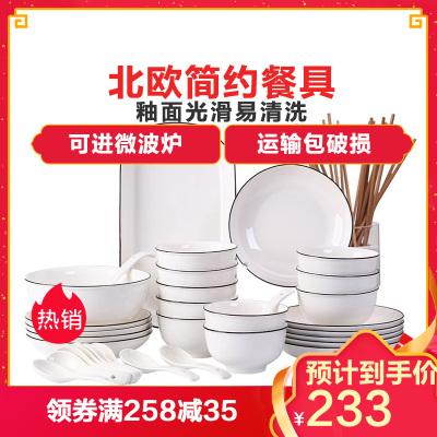 LICHEN 景德镇餐具碗碟套装简约欧式碗盘碟家用B款圆形55件套