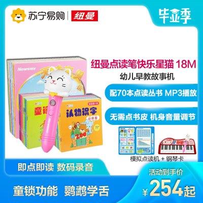【贈模擬點讀機+鋼琴卡】紐曼點讀筆18M 快樂星貓 8G 粉色 配套70本書 0-3-6歲幼兒幼教早教機 故事機 學習機