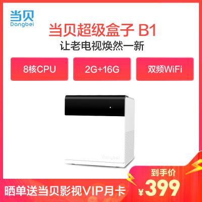 當貝超級盒子B1C 4K超高清智能網絡電視盒子機頂盒(雙頻wifi 2G+16G內存 8核CPU 4KHDR輸出)