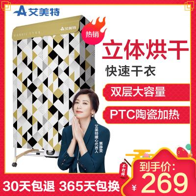 艾美特(Airmate)干衣机 HGY1023P-W 烘干机 暖风机 陶瓷发热 1000W大功率 家用定时 双层容量
