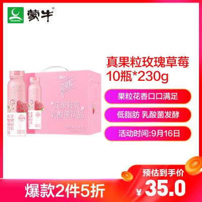 真果?;üp乳乳酸菌飲品(玫瑰草莓味)230g*10瓶