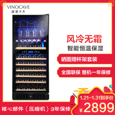 维诺卡夫(Vinocave) CWC-350BJP双温区红酒柜压缩机风冷智能恒温葡萄酒柜家用 80支
