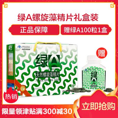 绿A天然螺旋藻精片 礼盒装 0.5g*300粒*2盒 调节免疫