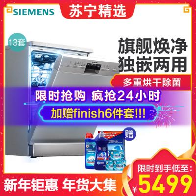 西门子(SIEMENS)洗碗机SJ235I00JC独立式13套家用大容量喷淋式高温烘干 立嵌两用自动洗碗器