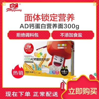 方广 婴儿辅食 婴幼儿营养面 AD钙高蛋白营养面条300g/盒装 含钙铁锌 不添加食盐 小袋分装(6个月以上适用)