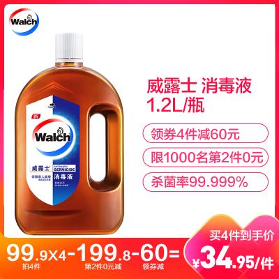 威露士衣物家居皮肤多用途消毒水消毒液1.2L 高效除菌杀菌率99.999%(PCMX浓度4.5%-5.5%)