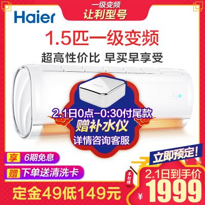 海尔(Haier)1.5匹 变频 KFR-35GW/03JDM81A 1级能效 大风量 强劲冷暖 家用 挂壁式 挂机空调
