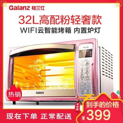 格兰仕(Galanz)电烤箱iK2R(TM) 可远程操控内置炉灯 上下独控温带旋叉3D热风循环低温发酵智能家用电烤箱