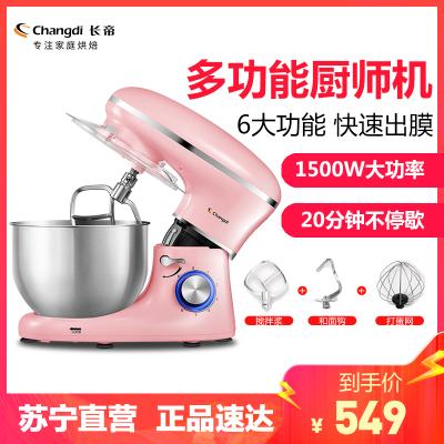 長帝廚師機家用小型多功能全自動臺式電動打蛋機奶油攪拌機打面揉面CF-6001海棠粉
