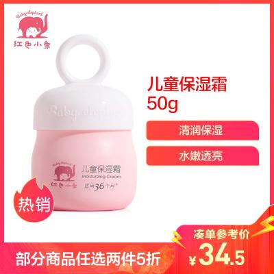 【蘇寧自營】紅色小象兒童保濕霜50g寶寶保濕潤膚面霜 兒童面霜 孕嬰童護臉霜