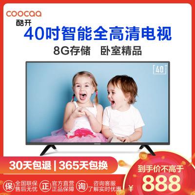 創維 酷開(coocaa)智能電視 40K5C 40英寸 8G大存儲HDR 人工智能