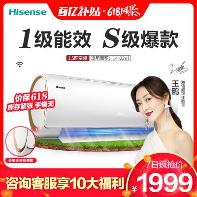 海信(Hisense)1.5匹1级变频挂壁式健康静音智能节能冷暖家用空调挂机KFR-33GW/EF20A1(1P57)