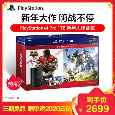 索尼(SONY) PS4 Pro新年大作套装(黑色 1TB)国行家用游戏机 4k超清 火爆畅玩