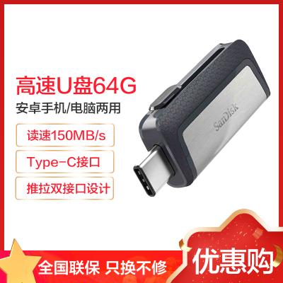 閃迪(Sandisk)64GB U盤 Type-C接口 至尊高速手機電腦兩用雙接口OTG內存擴容 灰色