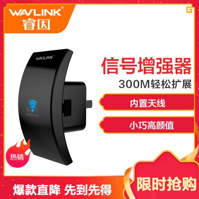 睿因(Wavlink)WN519N2 wifi信号放大器 中继器 300M扩展器 家用无线wifi增强器AP