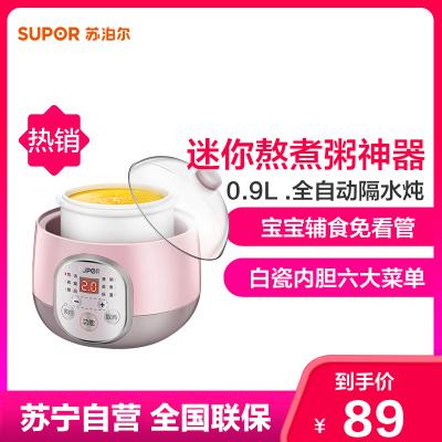 蘇泊爾(SUPOR)電燉鍋 DZ09YC809 陶瓷煲湯家用隔水燉盅全自動迷你熬煮粥神器小1-2人