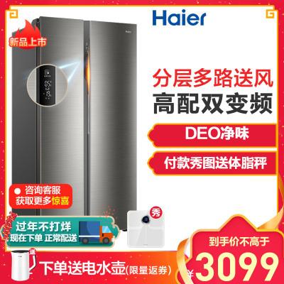 海尔(Haier)BCD-515WDPD 515升风冷无霜对开门冰箱 双变频 纤薄机身 多路送风 节能静音 家用电冰箱